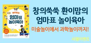 도서 [환이맘의 엄마표 놀이육아] 서평 이벤트