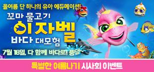애니메이션 [꼬마 물고기 이자벨: 바다 대모험] 시사회 이벤트