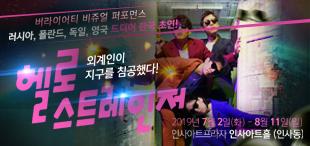 넌버벌 비쥬얼 퍼포먼스 [헬로 스트레인저] 초대 이벤트