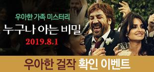 영화 [누구나 아는 비밀] 씨네큐브 광화문 초대권 이벤트