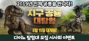 애니메이션 [지구공룡 대탐험] 시사회 이벤트