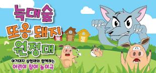어린이 참여 놀이극 [늑대숲 또옹 돼지원정대] 초대 이벤트
