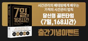 도서 [7일, 168시간] 기대평 이벤트