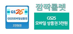 [깜짝 롤렛] GS25 모바일 상품권 3천원