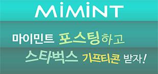 마이민트를 블로그 포스팅 이벤트!