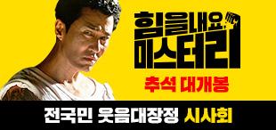 영화 <힘을 내요, 미스터 리> 웃음대장정 시사회