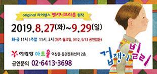 자신감 향상 힐링 뮤지컬 [겁쟁이 빌리] 초대 이벤트