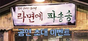뮤지컬 [라면에 파송송] 초대 이벤트