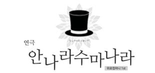 연극 [안나라 수마나라] 초대 이벤트