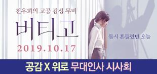 영화 [버티고] 무대인사 시사회 초대 이벤트