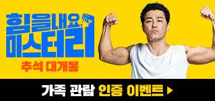 영화 [힘을 내요 미스터리] 리뷰 이벤트
