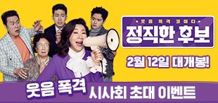 영화 [정직한 후보] 시사회 초대 이벤트