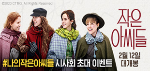영화 [작은 아씨들] 시사회 초대 이벤트