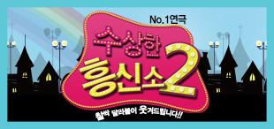 연극 [수상한 흥신소 2탄] 초대 이벤트