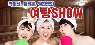 토크콘서트 [박미선, 김성은, 권진영의 여탕 SHOW] 초대 이벤트