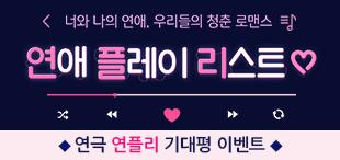 연극 [연애플레이리스트] 초대 이벤트