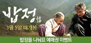 영화 [밥정] 예매권 이벤트