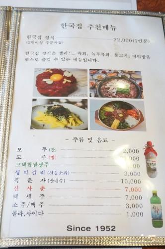 한국집4.jpg