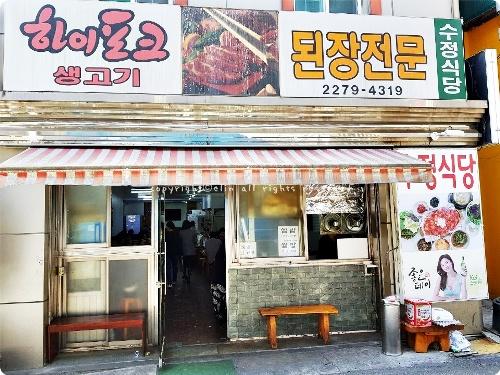 수정식당.jpg