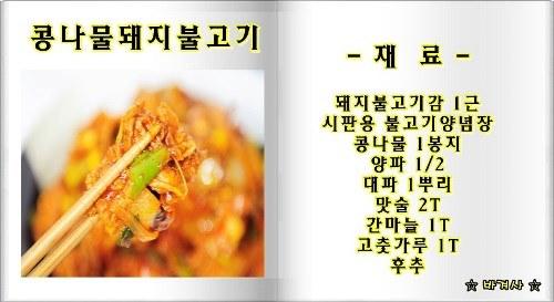 콩나물불고기2.jpg
