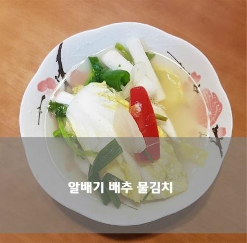 알배기배추물김치.jpg