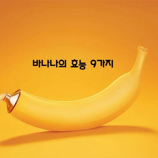 바나나의 효능 9가지