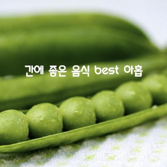 간에 좋은음식 BEST 9