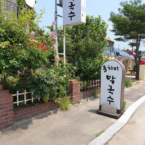 삼교리동치미막국수2.jpg