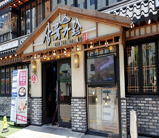 신논현 점심 특선 산더미찌개, 밥 한공기 뚝딱!