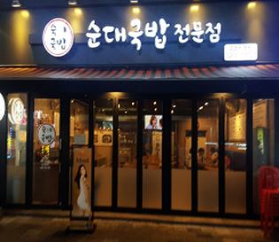 (부천 신중동역) 숙이국밥