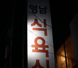 [부산/남천] 영남식육식당 / 부산 소고기 맛집 / 최애 고깃집