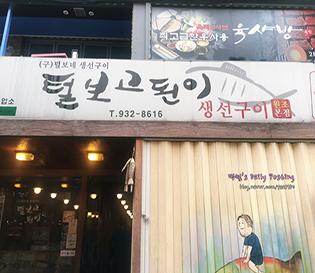[털보고된이]노원 맛집, 생선구이집으로 유명한 털보고된이:P