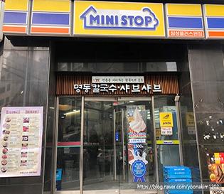 선정릉역 명동칼국수 샤브샤브 삼성점, 만두전골 점심식사로 굿