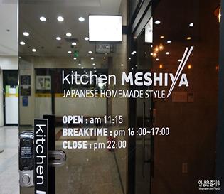 광화문 일식 맛집 저렴한곳 : 키친메시야