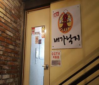 창원 상남동맛집) 모임장소/회식장소 내가낙지 추천! 낙지보쌈