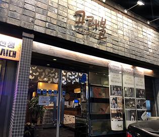 역삼동 수요미식회 맛집 고래불 고래고기 첫경험 후기!