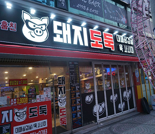 진해 고기집/ 진해 삼겹살 맛집/ 진해 회식 돼지도둑