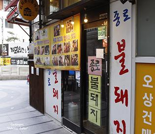 연예인도 많이 찾는다는 서울 종로 맛집, 종로불돼지!