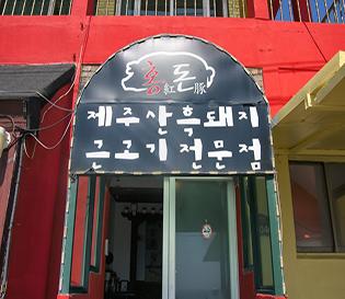 제주도 고기집 <홍돈> 방문기