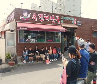 제주 수요미식회 맛집 우진해장국 고사리육개장