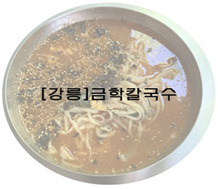 강릉 맛집, 강릉 중앙시장에서 가까운 장칼국수집 금학칼국수!