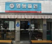 경주여행 맛집) 백종원의 3대천왕 명동쫄면