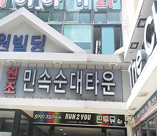☆신림 순대촌 맛집 추천, 원조민속타운 301호 여수집