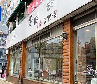 진주맛집 푸짐한양의 묵은지감자탕맛집 진주 평거동 맛집
