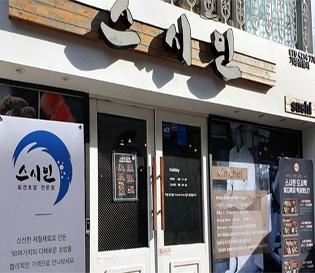 인천 신포동 맛집 스시민 본점 언제와도 만족♥