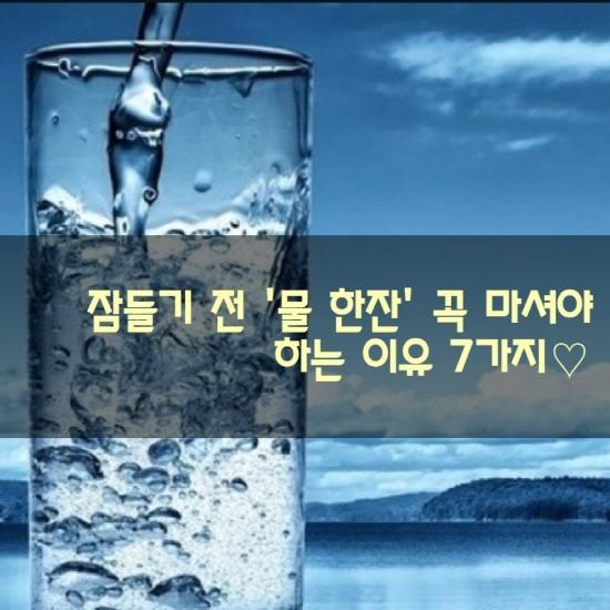 잠들기 전 '물 한잔' 꼭 마셔야 하는 이유 7가지.jpg