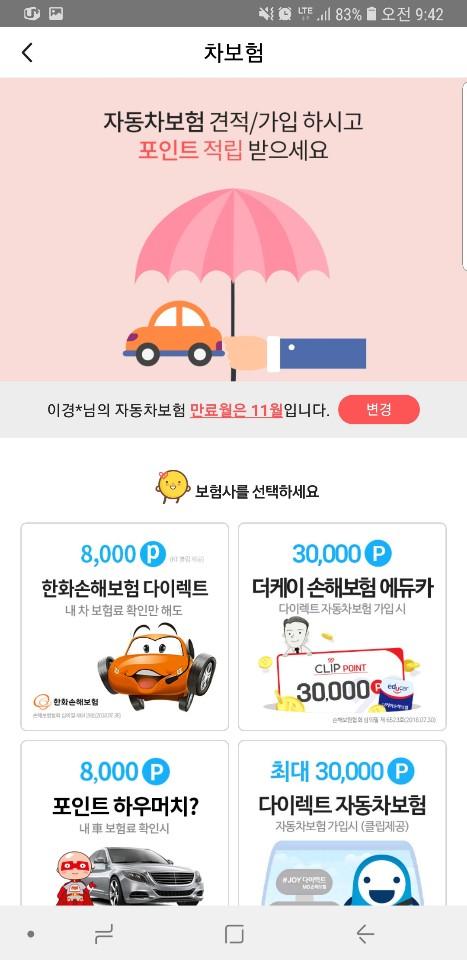 [KT클립]자동차 보험 조회하고 견적/가입하고 포인트 적립!