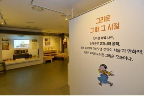 아리랑학교 추억의 박물관3.jpg