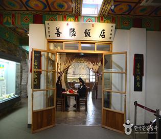 인천 짜장면 박물관