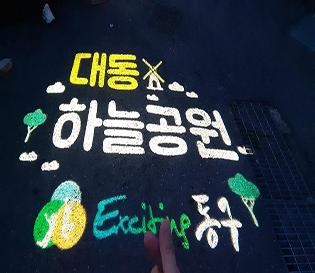 대전 대동하늘공원